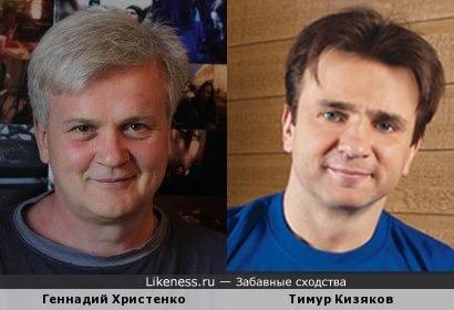 Кизяков и Христенко