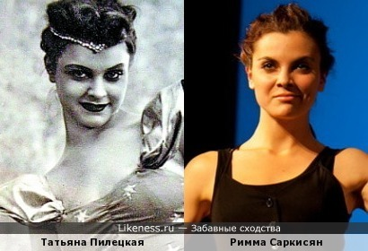 Римма Саркисян похожа на Пилецкую