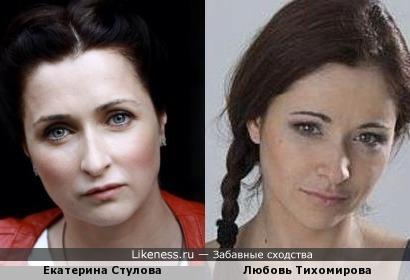 Тихомирова и Стулова похожи