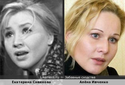 Ивченко и Савинова