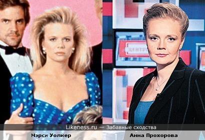 Анна Прохорова похожа на Марси Уолкер