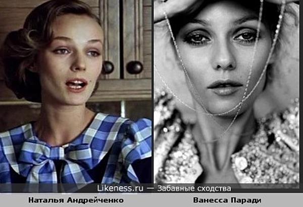 Андрейченко и Паради