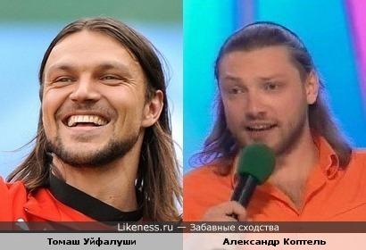 Томаш Уйфалуши (Чехия) похож на Александра Коптеля (КВН Степ и Ко)