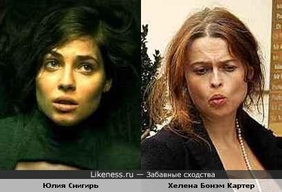 Юлия Снигирь похожа на Хелену Бонэм Картер