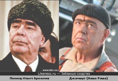 Джамшут похож на Брежнева