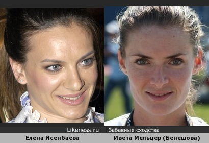 Елена Исенбаева похожа на Ивету Мельцер