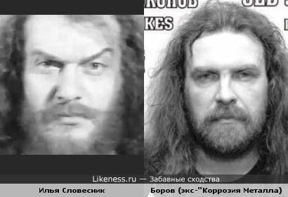 """Илья Словесник и Сергей """"Боров"""" Высокосов чем-то похожи"""