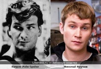 Николай Наумов похож на Патрика Суэйзи