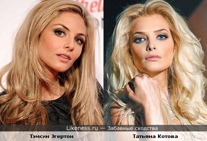 Тэмсин Эгертон похожа на Татьяну Котову