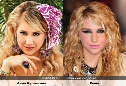 Анна Курникова похожа на Кешу