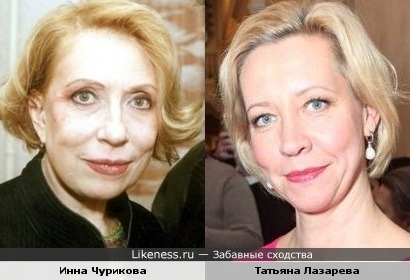 Инна Чурикова и Татьяна Лазарева похожи
