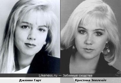 Дженни Гарт и Кристина Эпплгейт похожи