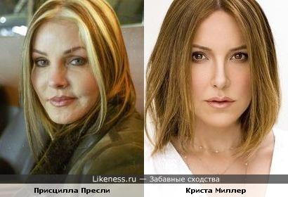 Присцилла Пресли и Криста Миллер похожи