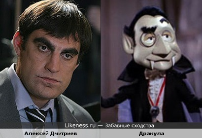 Алексей Дмитриев - Дракула