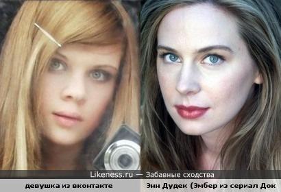 Девушки похожа на актрису из сериала Доктор Хаус