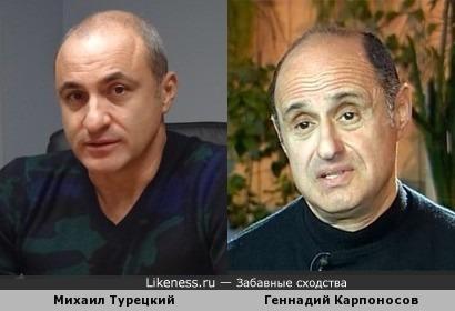 Михаил Турецкий и Геннадий Карпоносов. Может и не совсем похожи, но как братья.