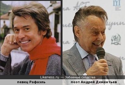 певец Рафаэль и поэт Андрей Дементьев