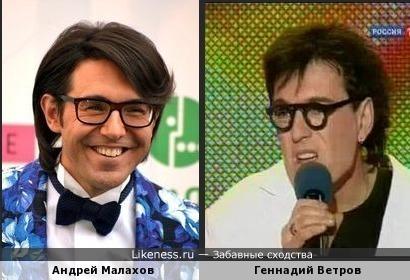 Андрей Малахов и Геннадий Ветров (вариант)
