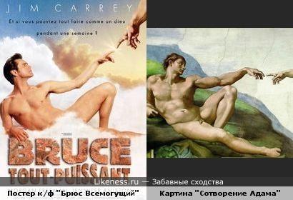 """Постер фильма """"Брюс Всемогущий"""" и картина """"Сотворение Адама"""" похожи"""