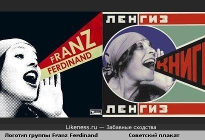Логотип группы Franz Ferdinand похож на советский плакат