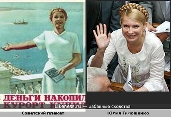 Женщина на плакате похожа на Юлию Тимошенко
