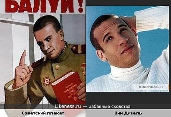 Мужик на плакате и Вин дизель похожи