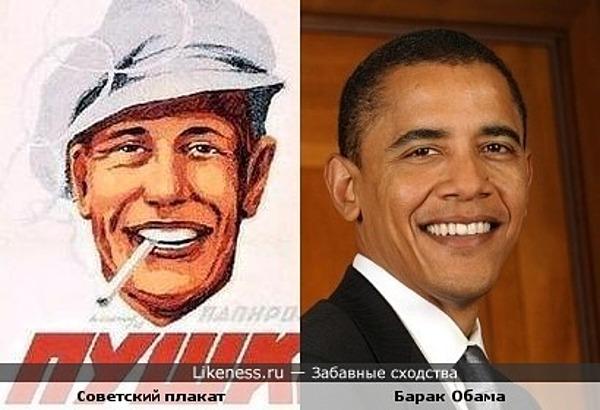 Барак Обама похож на чувака с советского плаката