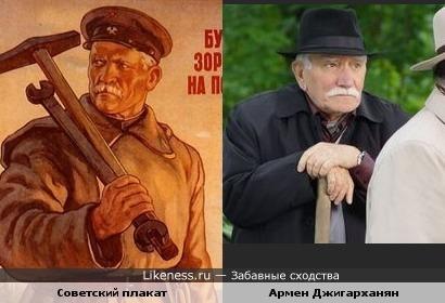 Рабочий на плакате похож на Армена Джигарханяна