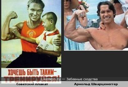 Качок на советском плакате и Шварценеггер похожи