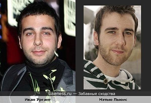 Мэтью Льюис похож на Ивана Урганта