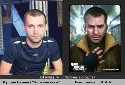 Руслан Белый похож на Нико Белича