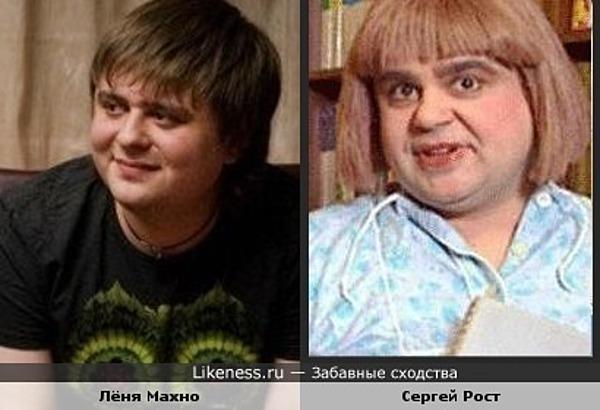Лёня Махно похож на Сергея Роста