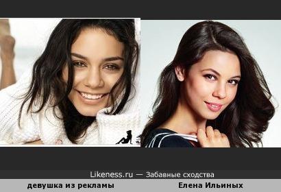 девушка похожа на Лену Ильину