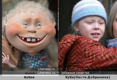 Кука-Кукла