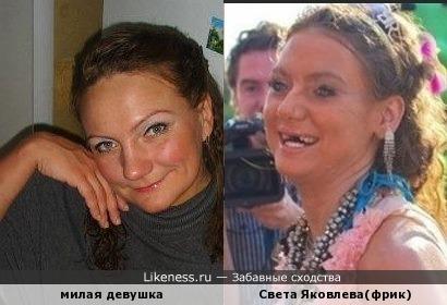 девушка похожа на Свету Яковлеву