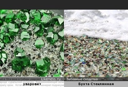 минерал и стекло