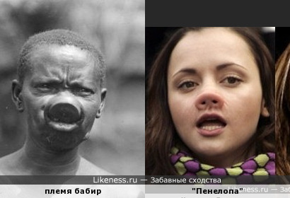 """героиня""""Пенелопа""""похожа на племя бабир"""