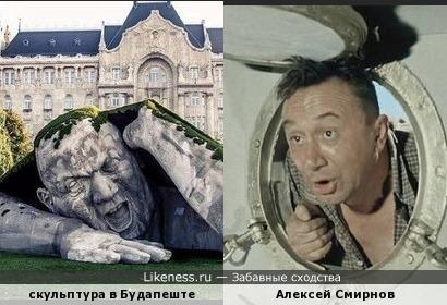 скульптура напомнила доброго актера