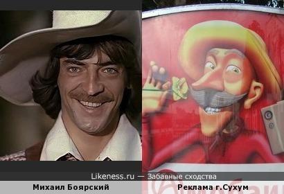 Реклама интернета напомнила Боярского