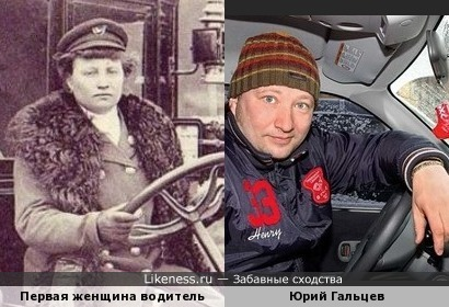 Первая женщина водитель напомнила юмориста