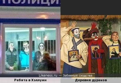 """Дааа,""""Деревня дураков"""