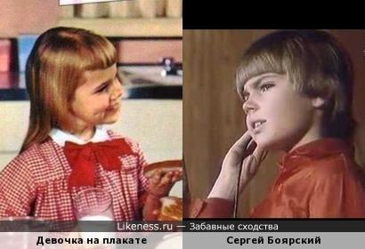 Девочка с плаката очень напомнила сына Боярского -Сергея в детстве