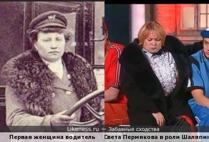 Первая женщина водитель мне напомнила Светлану Пермякову в образе Шаляпина