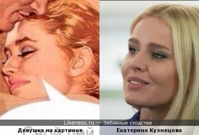 Девушка на картинке напомнила мне актрису Екатерину Кузнецову