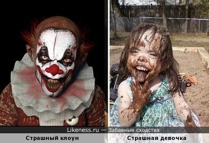 Девочка в шоколаде напомнила страшного клоуна