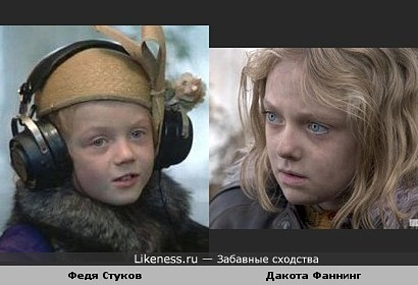 Федя Стуков похож на Дакоту Фаннинг