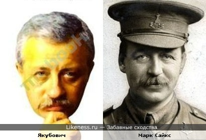 Марк Сайкс и Леонид Якубович