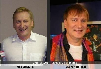 "ГлавВред ""ъ"" таки похож на Сергея Пенкина"