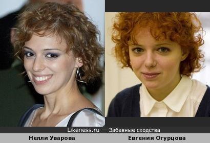 На этой фотке Нелли Уварова напомнила Женю-ранетку;)