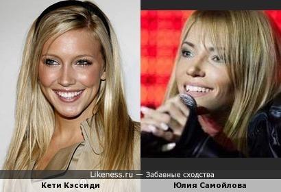 Кети Кэссиди напомнила Юлию Самойлову :: Забавные сходства